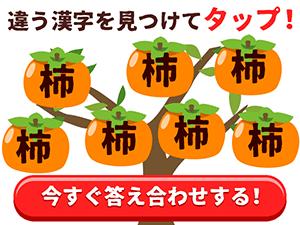ちがう漢字どれ?