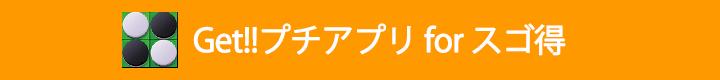 Get!!プチアプリ
