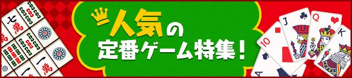 人気の定番ゲーム特集!