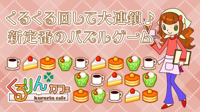 くるりんカフェ