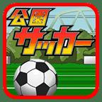 公園サッカー